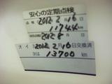 vino-sa26j20120216ws (26)