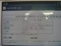 P1050083