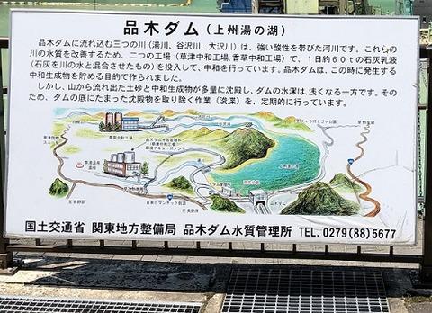 上州湯ノ湖7