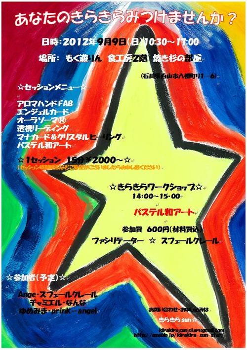 2012_9_9ポスター