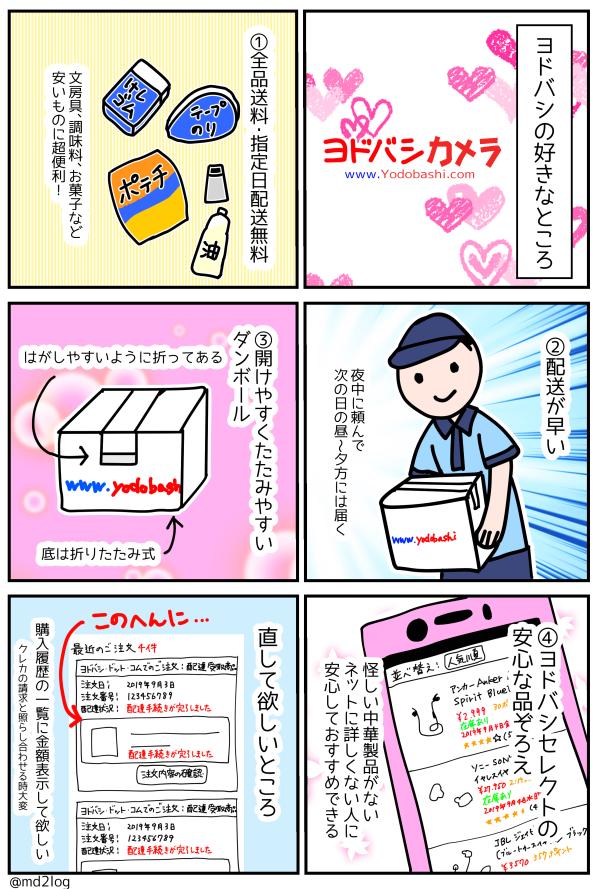 yodobashi2