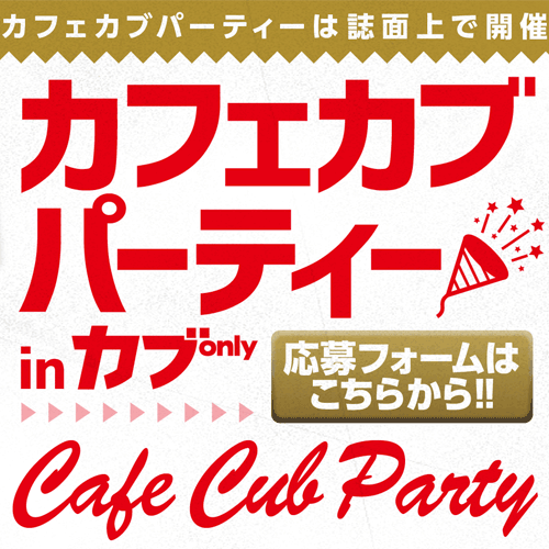 cafe-cub-party_w500