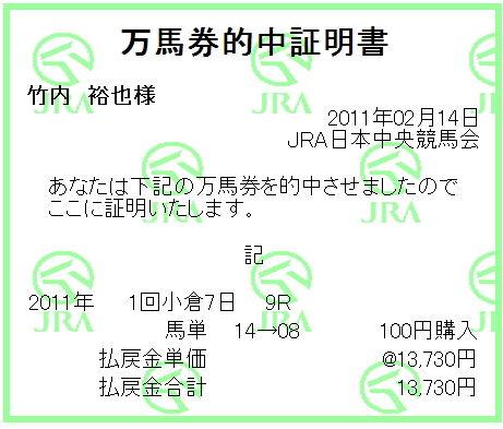 20110214a