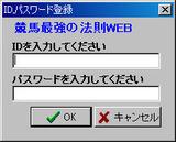 ID設定4