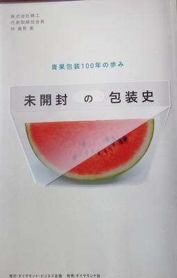 mikaihuu_no_hososhi