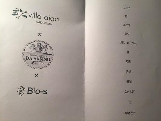bios_menu