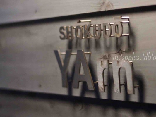 YArn_entrance