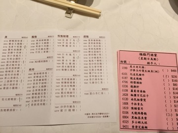 Fooklammoon_menu