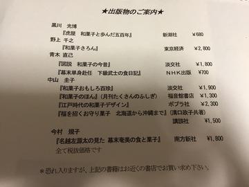 toraya_publish