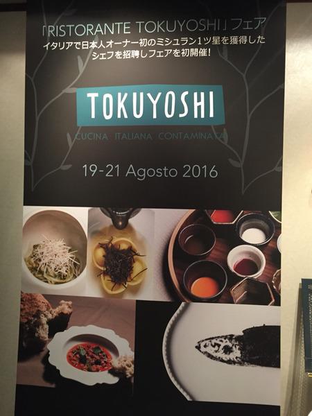 TOKUYOSHI_Otani_entrance