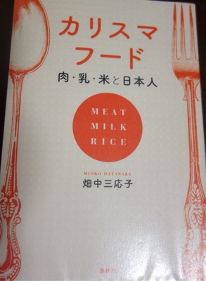 charismafood_book