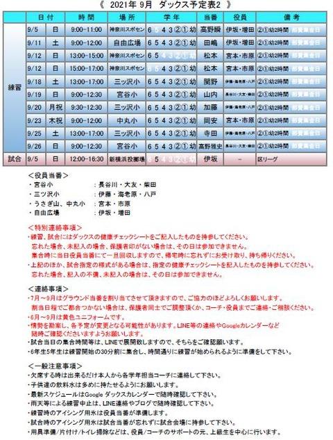2021スケジュール_202109分_2