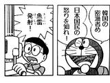 日本国民の怒り