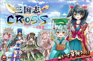 三国志CROSS~X指定~