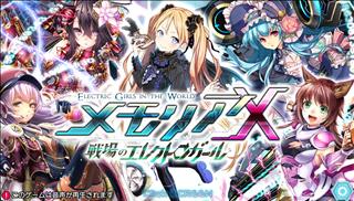 メモリア~戦場のエレクトロガールX