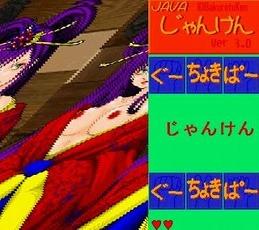 刑部姫のジャンケンゲーム