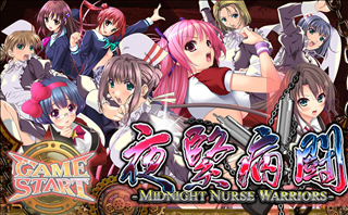 夜緊病闘-MIDNIGHT NURSE WARRIORS-