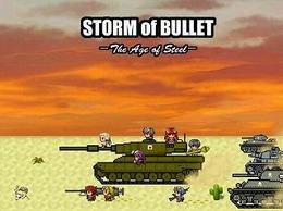 STORM of BULLET 体験版
