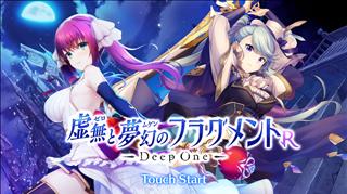 DeepOne虚無と夢幻のフラグメントR