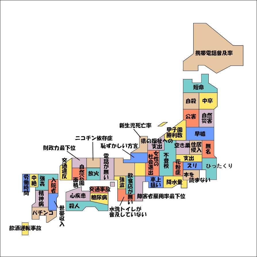 ... を集めた日本地図 | 旅メディア