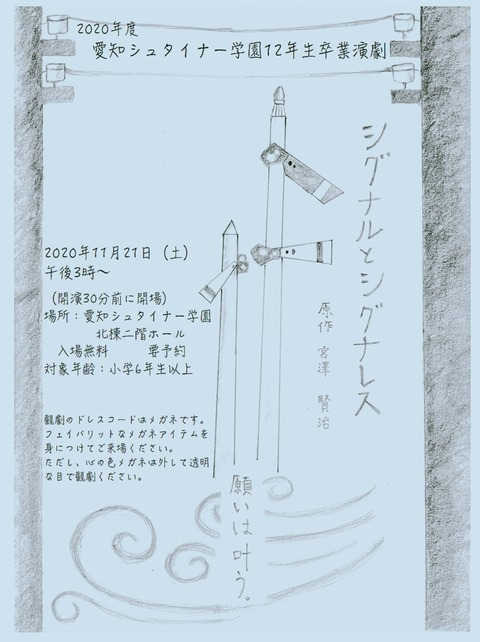 12年生劇「シグナルとシグナレス」