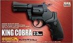 アオパワリボルバ6キングコブラ2.5inch