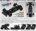 DP-YD2SG2