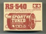 OP68 RS540スポーツチューンモーター