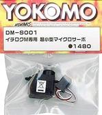 DM-S001イチロクMマイクロサーボ