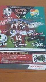 20130608神戸線戦