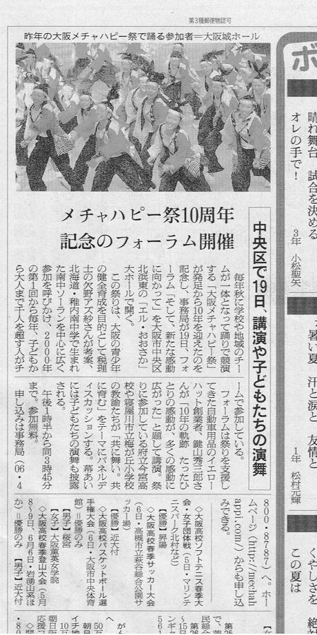 100610朝日新聞