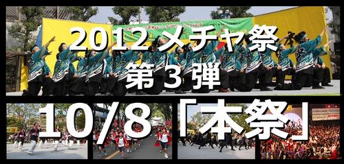 2012honsai-banner