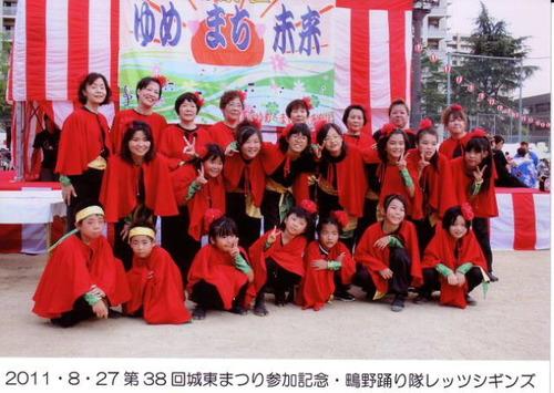 050 鴫野踊り隊レッツシギンズ
