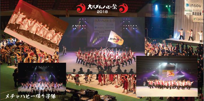 メチャハピー踊り子隊