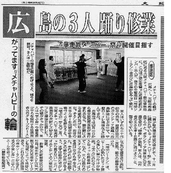 広島記事004