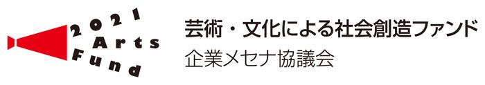 ★2021ArtsFundLogo_横長_大