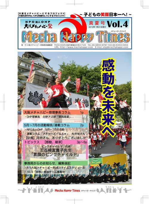 OHP広報誌 7月号 1P ol