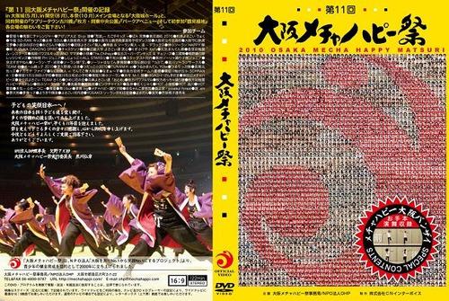 2010DVD_case-01-02