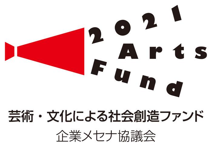 2021ArtsFundLogo_01_大