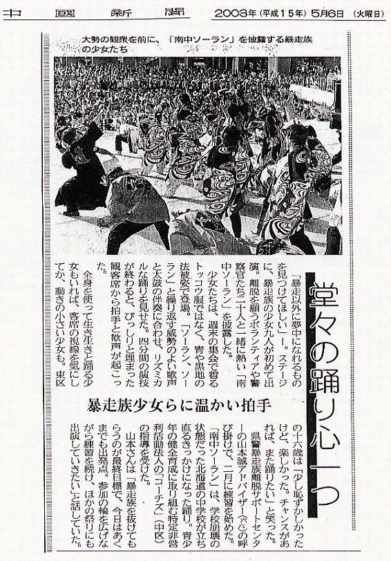 広島記事002