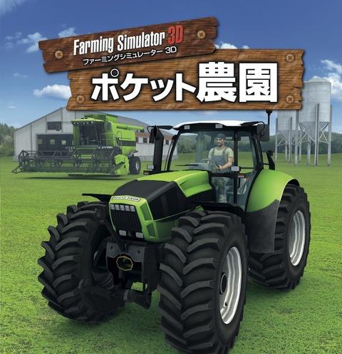 FarmingSimulator2012_3DS_Box_new
