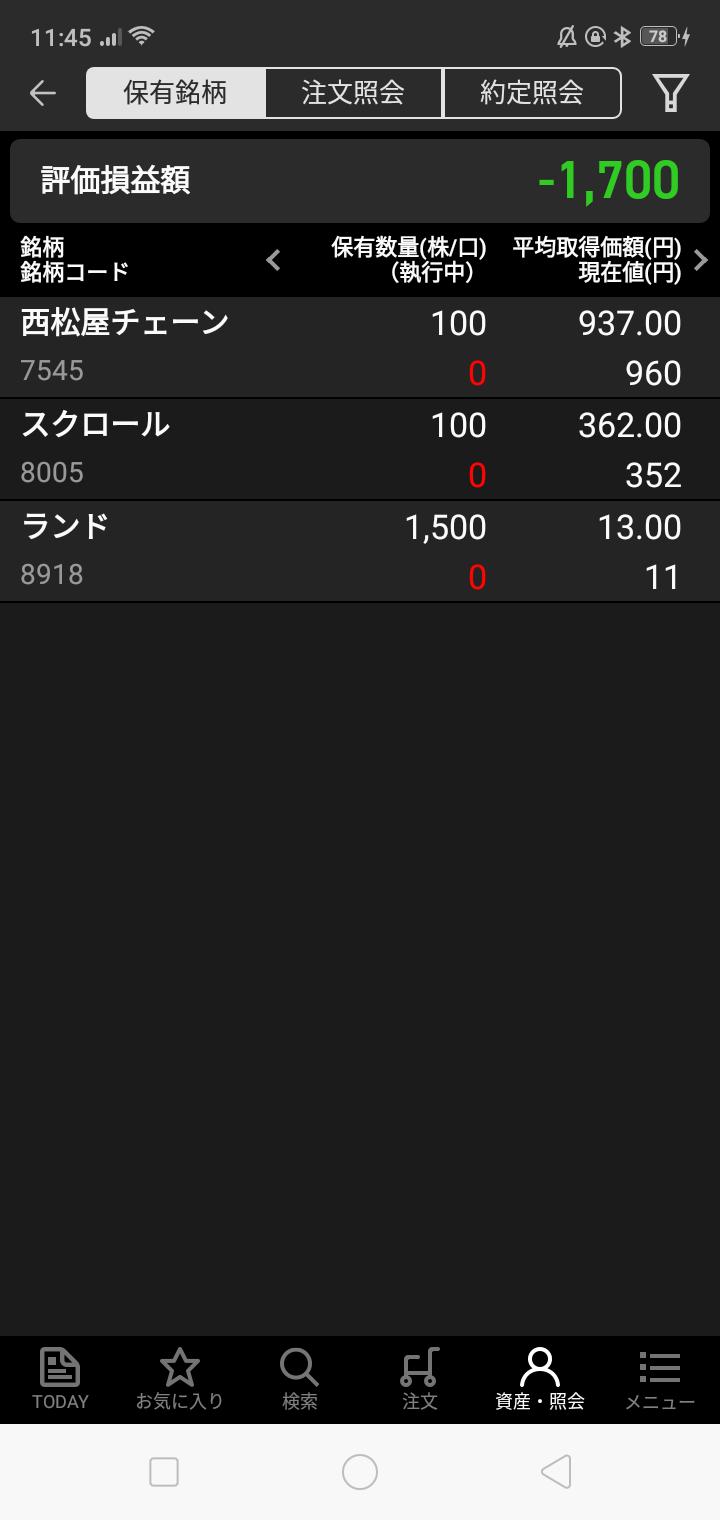 Screenshot_2020-02-16-11-45-06-37