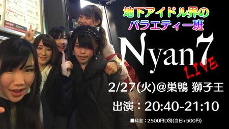 Nyan7告知
