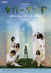 自分の<b>中</b>で今年最高の作品!<b>少年社中</b>「ネバーランド」@青山円形劇場 <b>...</b>