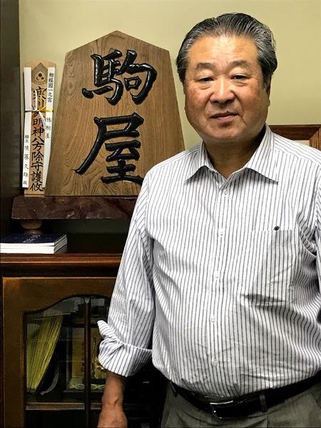 駒屋の須藤文雄さん