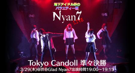 告知-candoll-時間入り02