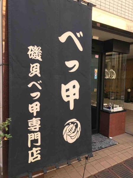 磯貝べっ甲専門店