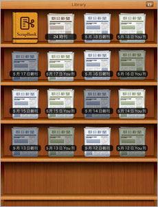 朝日新聞でデジタル