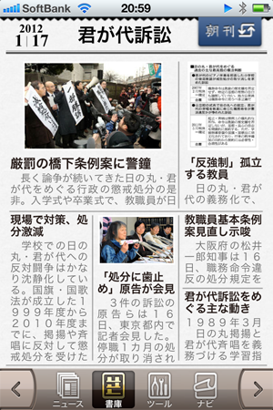 iphone朝日新聞デジタル