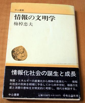 梅棹忠夫「情報の文明学」